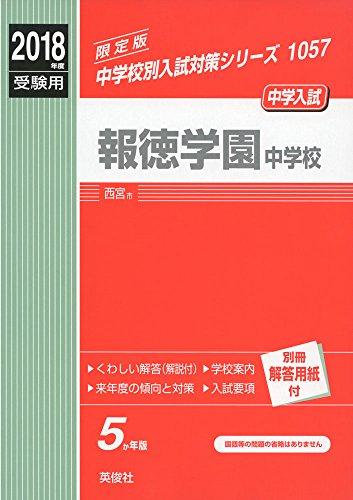報徳学園中学校   2018年度受験用赤本 1057 (中学校別入試対策シリーズ)