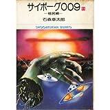 サイボーグ009 / 石森章太郎 のシリーズ情報を見る