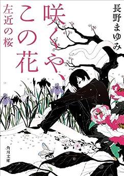 [長野まゆみ] 咲くや、この花 左近の桜