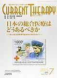 カレントテラピー 33ー7―臨床現場で役立つ最新の治療 特集:日本の総合医療はどうあるべきか 画像