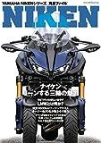 YAMAHA NIKEN(ナイケン)完全ファイル (ヤエスメディアムック594)