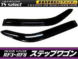 ステップワゴン RF3 RF 4 RF5 RF6 RF7 RF8 純正タイプ サイドバイザー