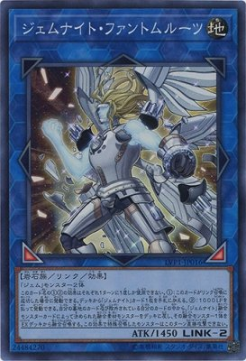遊戯王/ジェムナイト・ファントムルーツ(スーパーレア)/LINK VRAINS PACK