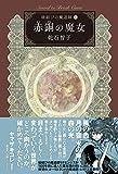 赤銅の魔女 (紐結びの魔道師1) (紐結びの魔道師 1) 画像