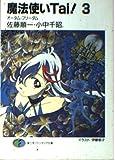 魔法使いTai〈3〉オータム・フリーダム (富士見ファンタジア文庫)