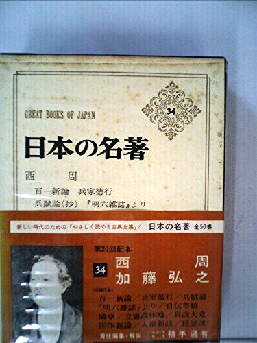 日本の名著〈34〉西周・加藤弘之 (1972年)
