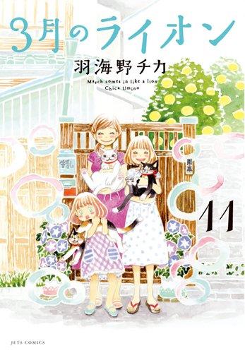 羽海野チカ「3月のライオン(11)」は2015年9月25日発売 → Amazonで予約した!