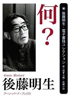 [後藤明生]の何? 後藤明生・電子書籍コレクション
