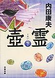 壺霊 下 (文春文庫)