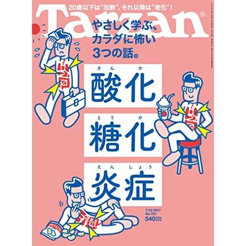 Tarzan (ターザン) 2017年 7月13日号 No.721 [酸化 糖化 炎症 やさしく学ぶ、カラダに怖い3つの話。] [雑誌]