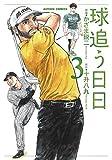 球追う日日 コミック 1-3巻セット