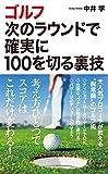 ゴルフ 次のラウンドで確実に100を切る裏技 (青春新書プレイブックス)(書籍/雑誌)