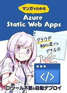 マンガでわかる Azure Static Web Apps: クラウド初心でもできる!CIツール不要の自動デプロイ