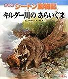 絵本版シートン動物記 キルダー川のあらいぐま (シートン動物記 絵本版)