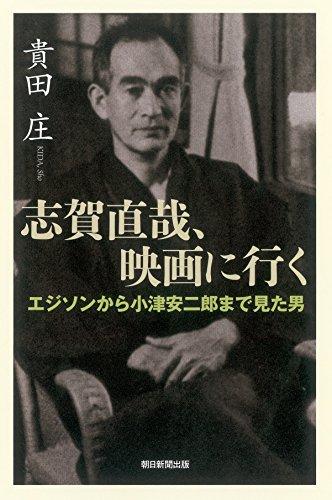志賀直哉、映画に行く エジソンから小津安二郎まで見た男 (朝日選書)