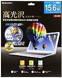 ELECOM 液晶保護フィルム 高光沢 15.6インチワイド EF-GF156W