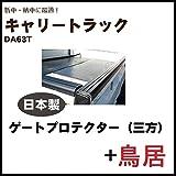 スズキ 前型キャリー キャリィトラック DA63T 平成14年1月~平成25年8月 ゲートプロテクター &鳥居セット/安心の日本製