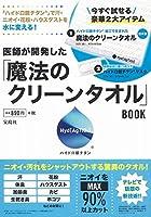 「ハイドロ銀チタン」で 汗・ニオイ・花粉・ハウスダストを水に変える! 医師が開発した「魔法のクリーンタオル」BOOK (バラエティ)