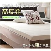 高反発マットレス 寝起きに快適さをプラス 【シングルサイズ】 100×200×4cm 1枚でも快適な寝心地を得られます。【クロス】