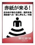 赤紙が来る! 自治体が進める国保・国民年金滞納者への「差し押さえ」作戦 (朝日新聞デジタルSELECT)