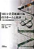 M&A・企業組織再編のスキームと税務―M&Aを巡る戦略的プランニングの最先端