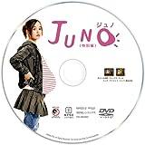 JUNO/ジュノ <特別編> [DVD] 画像