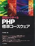 基礎から学べる PHP 標準コースウェア