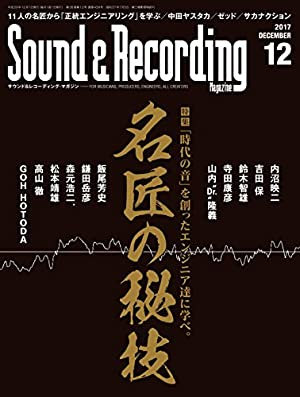 Sound & Recording Magazine (サウンド アンド レコーディング マガジン) 2017年 12月号 [雑誌]