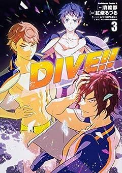 DIVE!!の最新刊