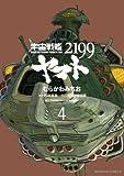 宇宙戦艦ヤマト2199(4)<宇宙戦艦ヤマト2199> (角川コミックス・エース)