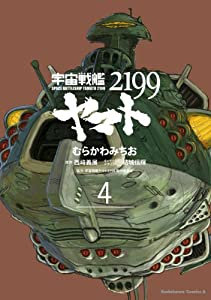 宇宙戦艦ヤマト2199 4巻 表紙画像