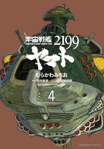 宇宙戦艦ヤマト2199(4) (角川コミックス・エース)の詳細を見る