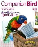 コンパニオンバード―鳥たちと楽しく快適に暮らすための情報誌 (No.10(2008)) (SEIBUNDO mook)