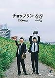 7300days [DVD]