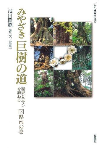みやざき巨樹の道―歴史とロマンを訪ねる 県南の巻(2) (みやざき文庫 12) (みやざき文庫 (12))