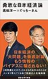 勇敢な日本経済論 (講談社現代新書) -
