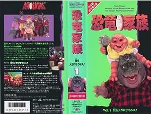 恐竜家族〔1〕 [VHS]
