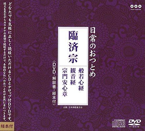 日常のおつとめ 臨済宗 般若心経・観音経・宗門安心章 DVD+CD+経本 (日常のおつとめシリーズ)