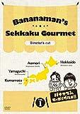 バナナマンのせっかくグルメ!! ディレクターズカット版 Vol.1[DVD]