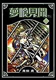 夢喰見聞 8巻 (デジタル版Gファンタジーコミックス)