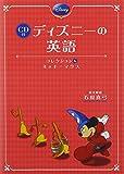 CD付 ディズニーの英語 [コレクション6 ミッキーマウス]