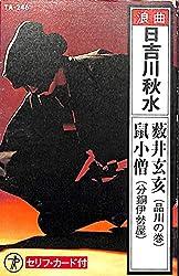 浪曲 藪井玄亥(品川の巻) / 鼠小僧(分銅伊勢屋) 口演:日吉川秋水