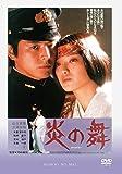 炎の舞 [DVD]