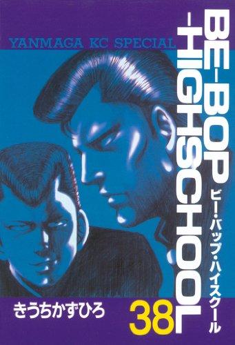 BE?BOP?HIGHSCHOOL(38) (ヤングマガジンコミックス)