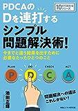 PDCAのDを連打するシンプル問題解決術!今までと違う結果を出すために必要なたったひとつのこと。10分で読めるシリーズ