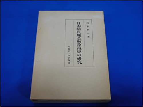 日本植民地金融政策史の研究 | ...