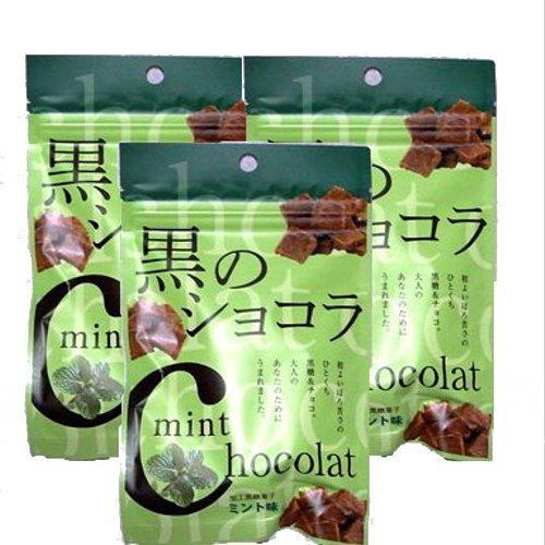 【沖縄県産黒糖使用】黒のショコラ ミント味40g ×3袋セット