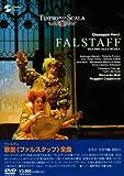 ヴェルディ作曲 歌劇《ファルスタッフ》 ミラノ・スカラ座 2001