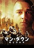 マン・ダウン 戦士の約束[DVD]