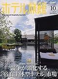 月刊ホテル旅館 2017年 10 月号 [雑誌]